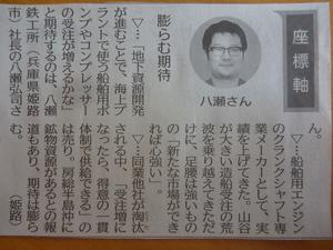 0627日刊工業新聞記事写真.JPG