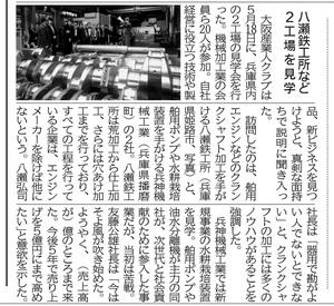 170518大阪産業人クラブ様工場見学記事.jpg